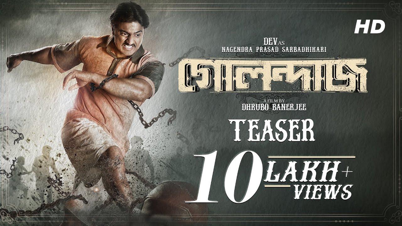 Download Golondaaj (গোলন্দাজ) | Official Teaser | Dev | Ishaa | Dhrubo Banerjee | Releasing Soon | SVF