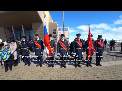 """Праздник """"День Победы"""" в городе Анадырь, 9 мая 2019 года. Бессмертный полк. Чукотка. Дальний Восток."""
