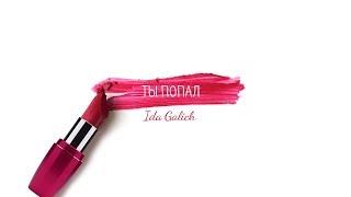 Смотреть клип Ida Galich - Ты Попал