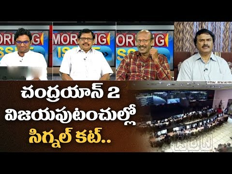 Discussion | ISRO loses Contact With Chandrayaan 2 Lander | Public Point | Part - 1 | ABN Telugu teluguvoice