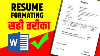 How To Make Resume Or Biodata in Ms Word
