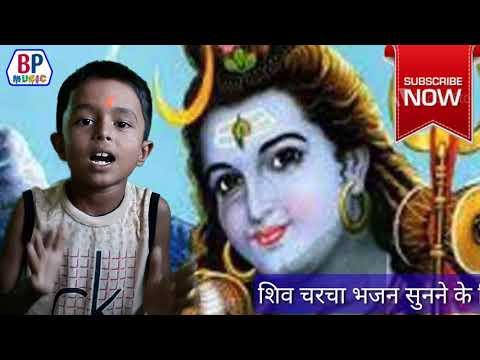 शिव चर्चा भजन 5 साल के अंकित कुमार ने बहुत ही सुंदर शिव चर्चा भजन गाया है एक बार जरूर सुनें