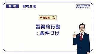 【高校生物】 動物生理31 習得的行動:条件づけ(17分)
