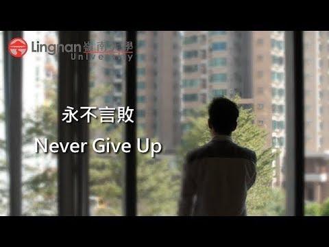 LingU Philosophy 嶺南哲學系宣傳短片