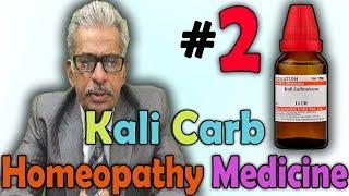 Homeopathy Medicine - Kali Carbonicum (Part-2) -- Dr P.S. Tiwari