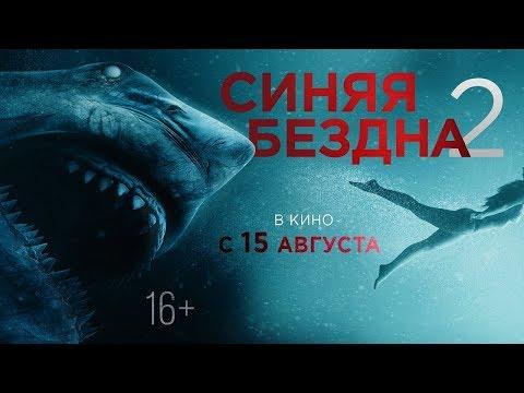 Синяя бездна 2 - Русский трейлер (2019)