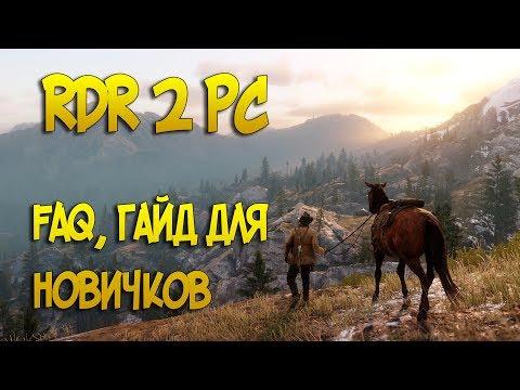 Red Dead Online ПК Как заработать деньги в РДР онлайн, гайд для новичков, советы новичкам