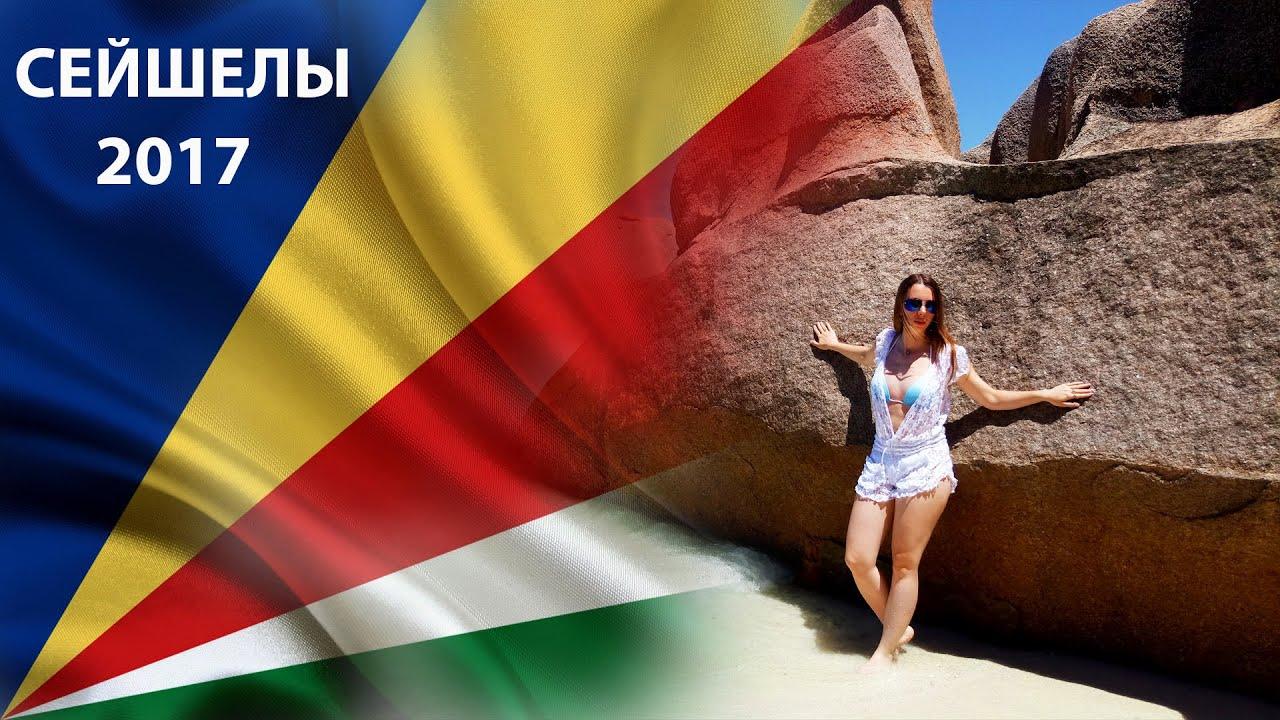 Отдых на Сейшелах (Holiday in the Seychelles)