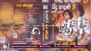 Punsiri Soysa - Pidu Adare 8 (පුන්සිරි සොයිසා - පිදූ ආදරේ 8) | Punsiri Soysa Cassettes