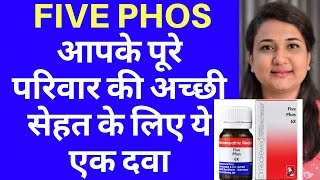 FIVE PHOS 6X homeopathic medicine uses and benefits