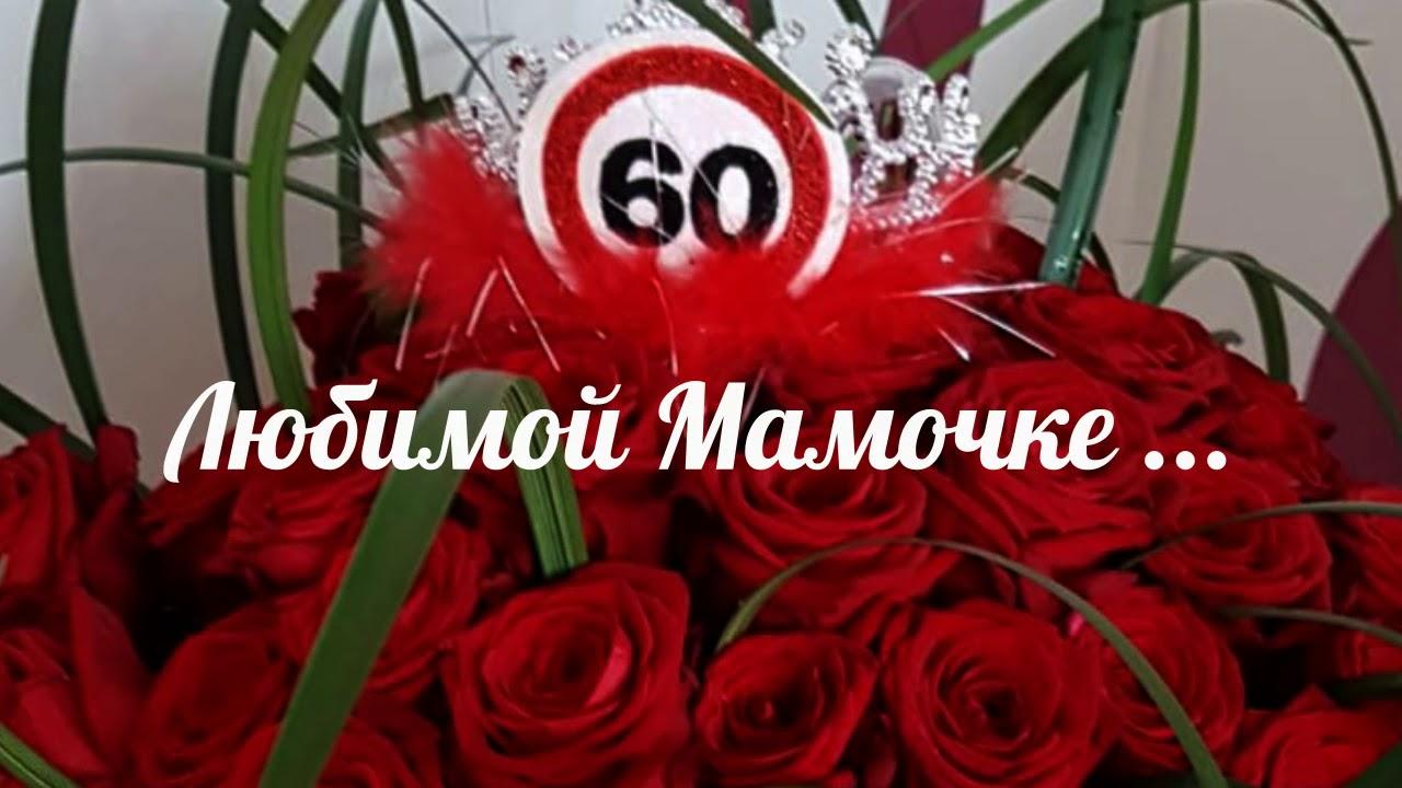 Поздравление маме на юбилей 60 лет в картинках, пожеланиями