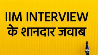 Brilliant Answers to IIM Interview Questions videos in Hindi- आईआईएम व्यक्तिगत साक्षात्कार (CAT/MBA)