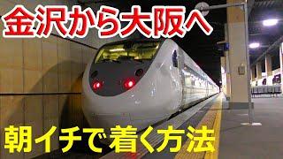 金沢から大阪に朝イチで着く方法!