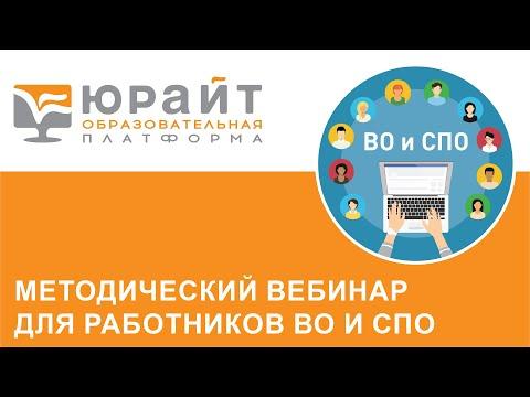 Методический вебинар для работников ВО и СПО в Омске