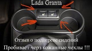LADA GRANTA - ОТЗЫВ О ОБОГРЕВЕ СИДЕНИЙ