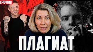 Крид ПЛАГИАТИТ Фараона / Мама Туся где альбом Face
