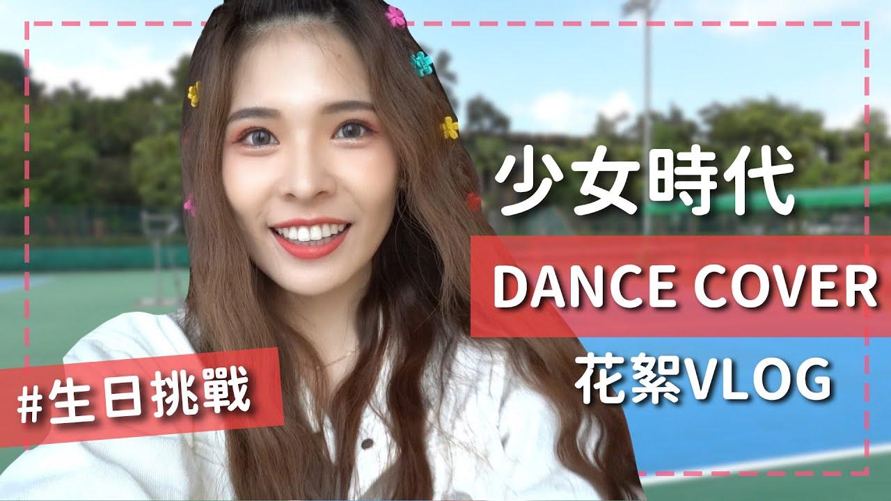 花絮Vlog。首次挑戰跳舞cover!送自己的生日禮物|心甜Christy
