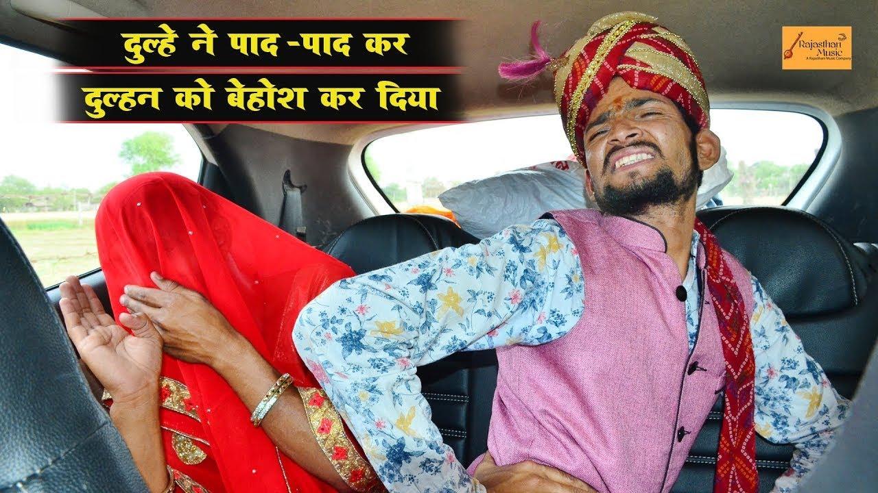 दूल्हे ने पाद पाद कर दुल्हन को कर दिया बेहोश - मारवाड़ी देसी कॉमेडी | New Rajasthani Comedy Video