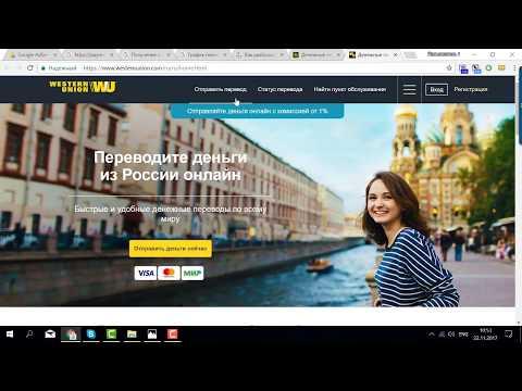 ✅ Выплата Google Adsens на Western Union полная версия