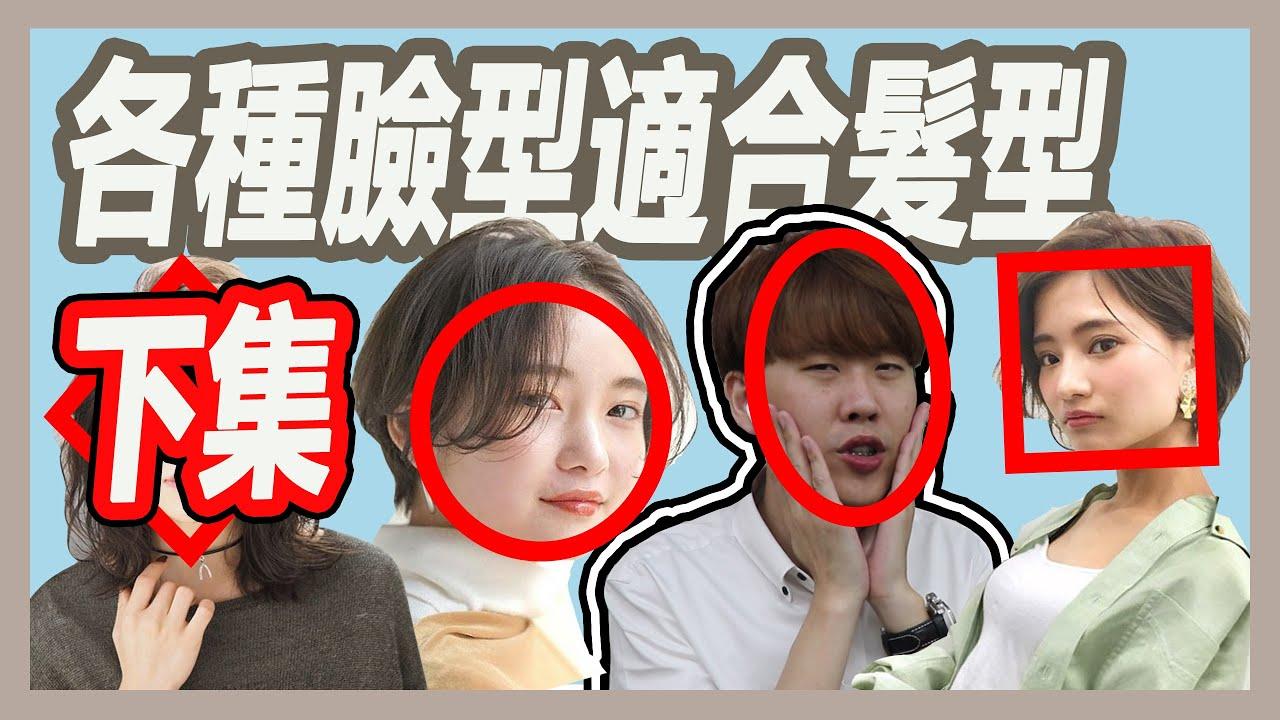 你的臉型適合什麼髮型呢?(下集),臉型該怎麼修飾才完美?|粘阿彬|揚棄