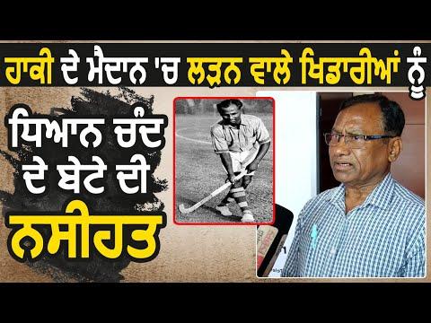 Exclusive: Hockey के मैदान में लड़ने वाले Players को Dhyan Chand के बेटे की नसीहत