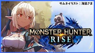 【MONSTER HUNTER RISE】モンハンシリーズ完全初見の私でも楽しみたい【ホロライブ/不知火フレア】