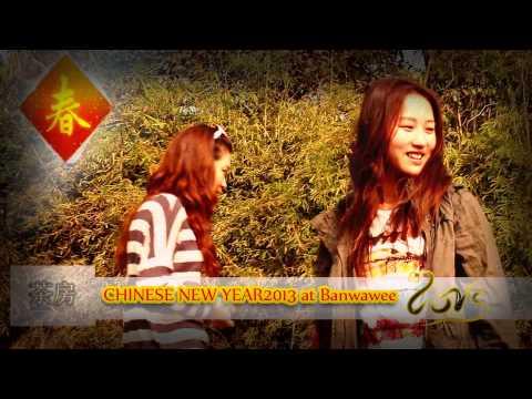 ตรุษจีนยูนนาน ดอยวาวี 2013