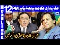 Asif Ali Zardari Bashing On Imran Khan | Headlines 12 PM | 19 September 2019 | Dunya News