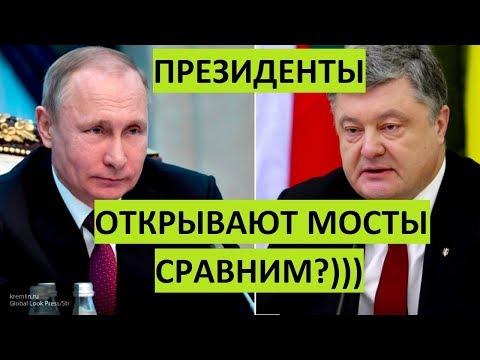 Путин и Порошенко открывают мосты. Сравним масштабы достижений?)))