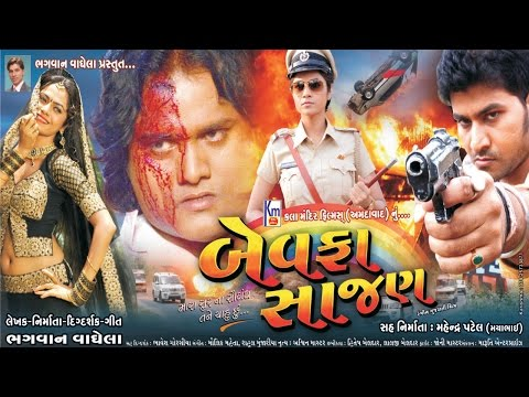 New Gujarati Movie | Bewafa Sajan |...