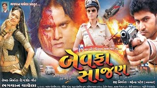 New Gujarati Movie | Bewafa Sajan | Official Trailer 2015 | Jagdish Thakor, Mamta Soni