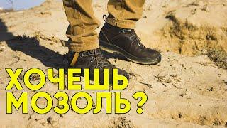 Как разносить походную обувь