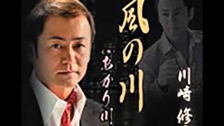 風の川 川崎修二  Cover aki1682 thumbnail