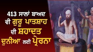 Shri Guru Arjun Dev Ji  : ਜਹਾਂਗੀਰ ਦੀ ਕੱਟੜਤਾ ਅਤੇ ਚੰਦੂ ਦੀ ਈਰਖਾ ਬਣੀ ਗੁਰੂ ਪਾਤਸ਼ਾਹ ਦੀ ਸ਼ਹਾਦਤ ਦੀ ਵਜ੍ਹਾ