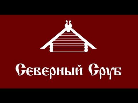 """Строительная компания """"Северный Сруб"""" — технологии строительства деревянных домов (www.logcabin.ru)"""