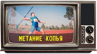 Метание Копья | Javelin by Oleinik [ AtletikTV ]