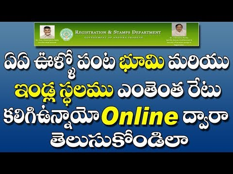 How To Know Agricultural Land And House Site Rates Online In AP 2019