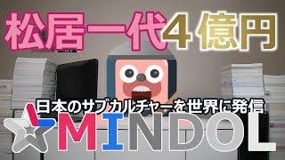 松居一代 ミンドル4億円騒動。MINDOL社の真の狙いは何か。本当に4億円ぶん送金されたのかを確認しました。 松居一代 検索動画 25