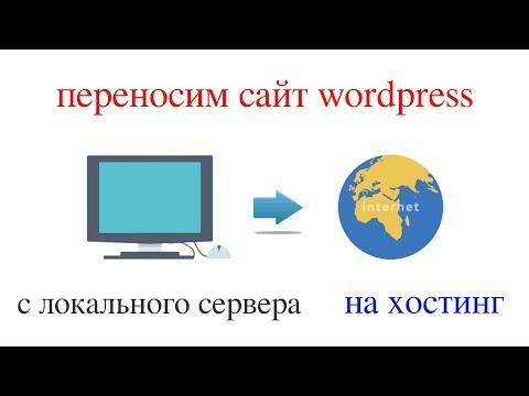 Перенести сайт на wordpress с локального сервера на хостинг