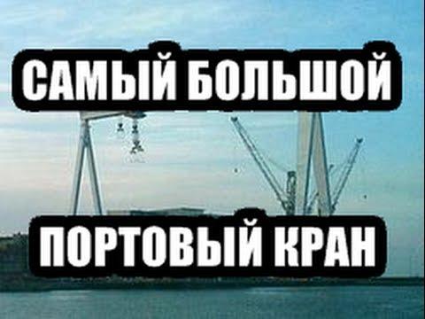Самый большой портовый кран - Kockumskranen
