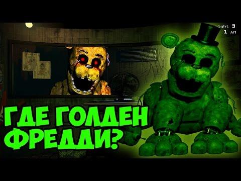 Five Nights At Freddys 3 - Где Золотой Фредди? - 5 Ночей у Фредди