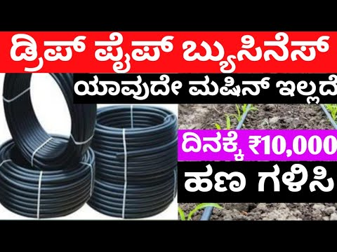 drip-pipes-business-|kannada-low-investment-business-ideas-|#kannada_business_tips
