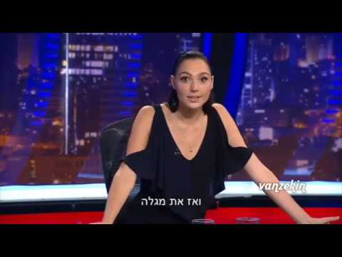 "Gal Gadot - In the Israel's TV Show ""Gav Ha'Uma"" 2017 (ENGLISH SUBS)"