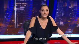 Gal Gadot - In the Israel