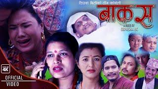 Bakash 'बाकश'    New Teej Video    FT.Tika Sanu, Dipasha Bc, Manshing Khadka, Niruta Shahi, Tika Pun