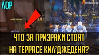 ЧТО ЗА ПРИЗРАКИ СТОЯТ НА ТЕРРАСЕ КИЛ'ДЖЕДЕНА? [WORLD OF WARCRAFT]