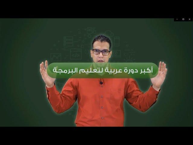 الخطة الشاملة لتعليم البرمجة اكبر دورة عربية واكثر من 20 الف طالب ملتحق