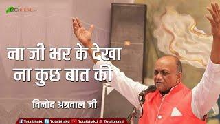 Shri Vinod Agarwal Ji | Na Ji Bhar Ke Dekha Na Kuch Bat Ki | Bhajan Sandhya | Jagraon (Punjab)