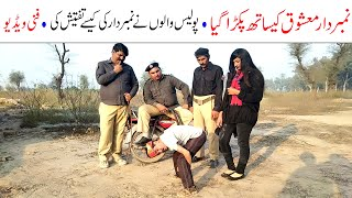 Number Daar Mashoq K Sath Pkra gya Funny | New Top Funny | Watch Top New Comedy Video 2021 | You Tv