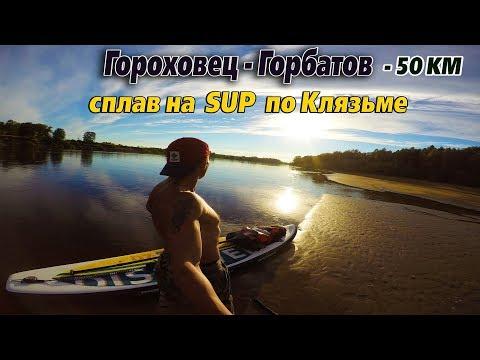Гороховец - Горбатов. Сплав на SUP по Клязьме. 50 КМ.
